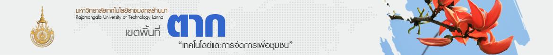 โลโก้เว็บไซต์ ประกาศรับสมัครนักศึกษา รอบ 2 และรอบ 3 | มหาวิทยาลัยเทคโนโลยีราชมงคลล้านนา ตาก